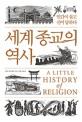 세계 종교의 역사 책표지