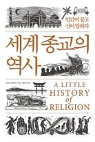 세계 종교의 역사 : 인간이 묻고 신이 답하다