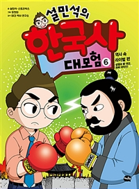 설민석의 한국사 대모험. 6   표지