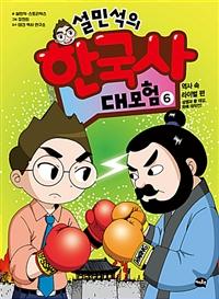 (설민석의) 한국사 대모험. 6, 역사 속 라이벌 편 표지