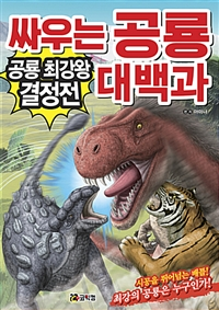 싸우는 공룡 대백과 표지