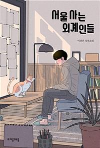 서울 사는 외계인들 (이상권 장편소설)
