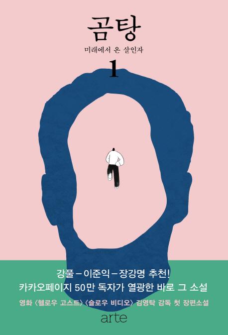 곰탕 : 김영탁 장편소설. 1, 미래에서 온 살인자