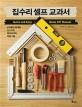 집수리 셀프 교과서 (수리공도 탐내는 320가지 아이디어와 작업 기술)