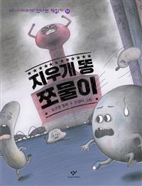 지우개 똥 쪼물이 : 조규영 동화 표지
