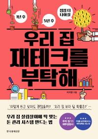 [1월 추천도서] 우리 집 재테크를 부탁해