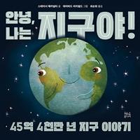 안녕, 나는 지구야!  : 45억 4천만 년 지구 이야기
