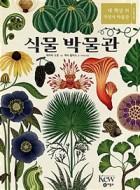 식물 박물관 (내 책상 위 자연사 박물관)