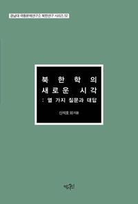 북한학의 새로운 시각 : 열 가지 질문과 대답 표지
