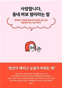 사양합니다, 동네 바보 형이라는 말 : 한국에서 10년째 장애 아이 엄마로 살고 있는 류승연이 겪고 나눈 이야기