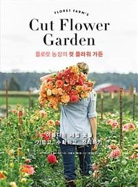 (플로렛 농장의) 컷 플라워 가든  : 아름다운 제철 꽃을 기르고, 수확하고, 장식하기 표지