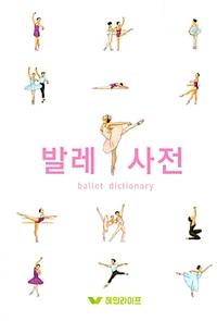 발레사전 표지