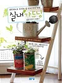 실내 가드닝 : 새싹채소로 꾸미는 집 안의 작은 텃밭