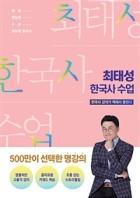 최태성 한국사 수업 한국사강의가 책에서 들린다
