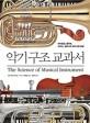 악기 구조 교과서 = (The)science of musical instrument  : 바이올린, 플루트, 피아노, 팀파니의 메커니즘 해설