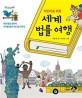 (어린이를 위한)세계 법률 여행