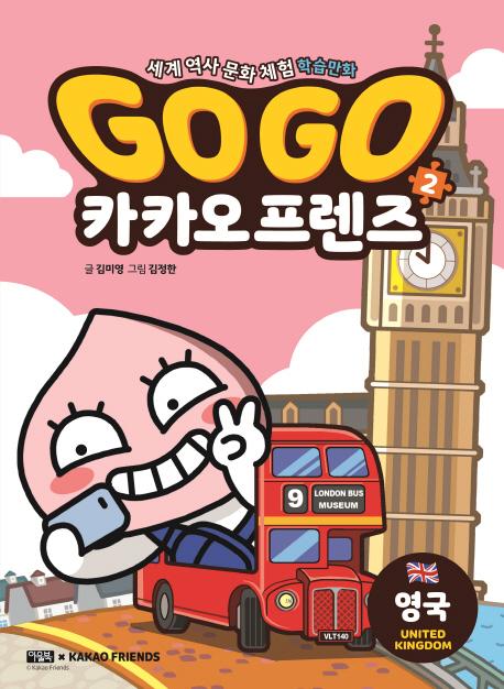 Go Go 카카오프렌즈 : 영국. 2, 세계 역사 문화 체험 학습만화 표지