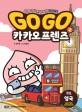 Go Go 카카오프렌즈 : 세계 역사 문화 체험 학습만화. 2, 영국 표지