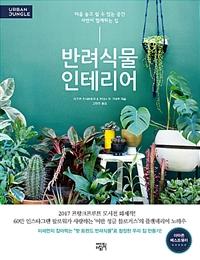 반려식물 인테리어 : 마음 놓고 쉴 수 있는 공간 자연이 함께하는 집