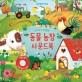 동물 농장 사운드북  : 우리 아기 오감발달