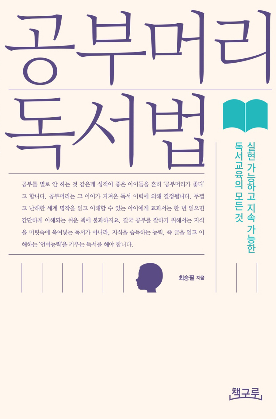 공부머리 독서법  : 실현 가능하고 지속 가능한 독서교육의 모든 것