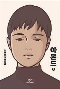 (대활자본)아몬드 / 손원평 장편소설 / 1 표지