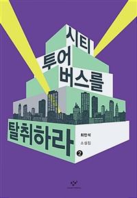시티투어버스를 탈취하라 : 최민석 소설집. 2 표지