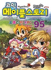 (코믹) 메이플스토리  : 오프라인 RPG . 95 표지