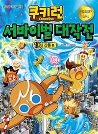 쿠키런 서바이벌 대작전 . 18 , 강풍 편