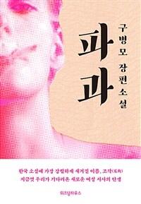 파과 : 구병모 장편소설 표지