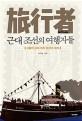 근대 조선의 여행자들 : 그들의 눈에 비친 조선과 세계