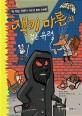 잭키 마론과 검은 유령 (책 먹는 여우가 직접 쓴 탐정 소설 2)