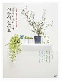 오늘부터 우리 집에 식물이 살아요 : 미세먼지 없애주는 우리 집 반려식물
