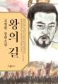 왕의 길 : 김정현 장편소설