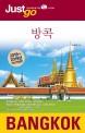 (Just go) 방콕  = Bangkok