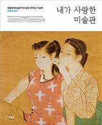 내가 사랑한 미술관: 근대의 걸작: 국립현대미술관 덕수궁관 20주년 기념전 표지