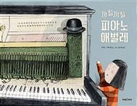 (까칠까칠) 피아노 애벌레 표지