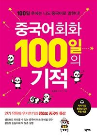 중국어회화 100일의 기적 표지