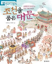 조선을 품은 대문 표지