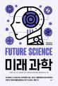 미래 과학  = Future science