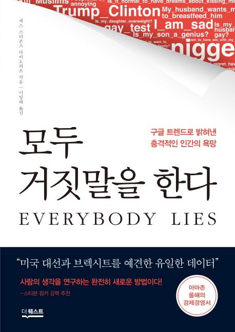 모두 거짓말을 한다 : 구글 트렌드로 밝혀낸 충격적인 인간의 욕망