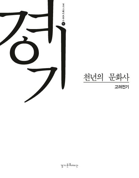 경기 천년의 문화사. 1, 고려전기 표지