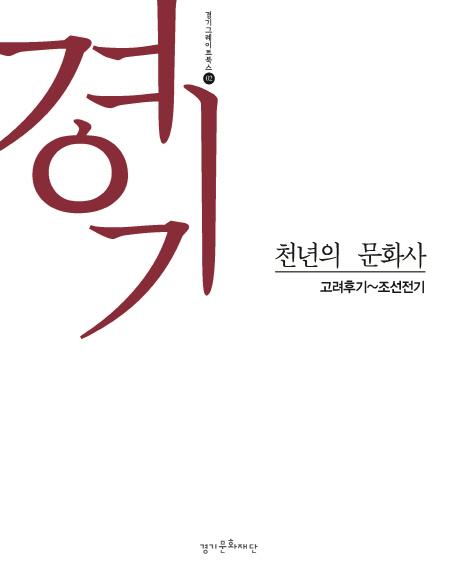 경기 천년의 문화사. 2, 고려후기~조선전기 표지