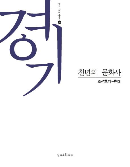 경기 천년의 문화사. 3, 조선후기~현대 표지