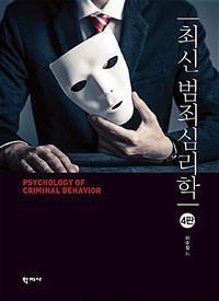 (최신)범죄심리학 표지