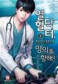 열혈 닥터, 명의를 향해! : 한산이가 장편소설. 8 표지