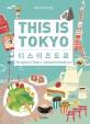 디스 이즈 도쿄 = This is Tokyo
