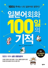 일본어회화 100일의 기적 : 100일 후에는 나도 일본어로 말한다! 표지