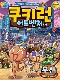 쿠키런 어드벤처 : 쿠키들의 신나는 세계여행. 27, 부산 - 대한민국 Korea 표지