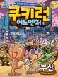 쿠키런 어드벤처. 27, 부산, 대한민국(Korea) : 쿠키들의 신나는 세계여행